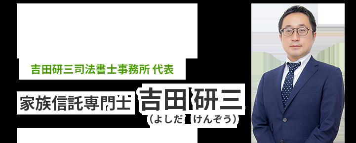 吉田研三司法書士事務所 代表 家族信託専門士 吉田研三