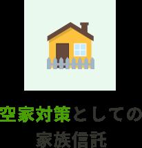 空き家対策としての家族信託