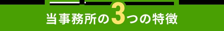 当事務所の3つの特徴